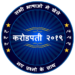 Crorepati 2020 – Hindi & English Quiz