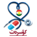 Kosrat Medical Dictionary – فەرهەنگی پزیشکی کۆسرەت