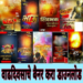 Marathi Birthday Banner Download [HD]